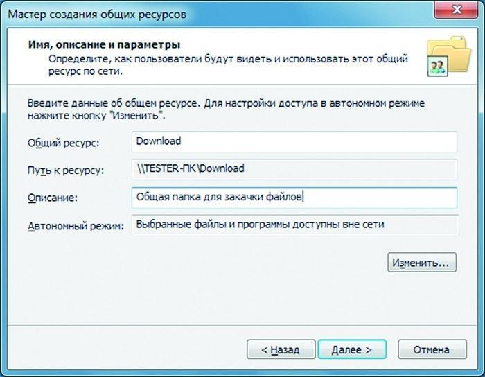Как мастер ресурсов создает общие папки для ОС Windows CHIP Россия