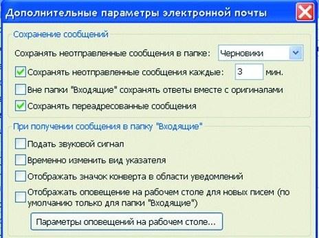 Майл ру как сделать уведомление о прочтении