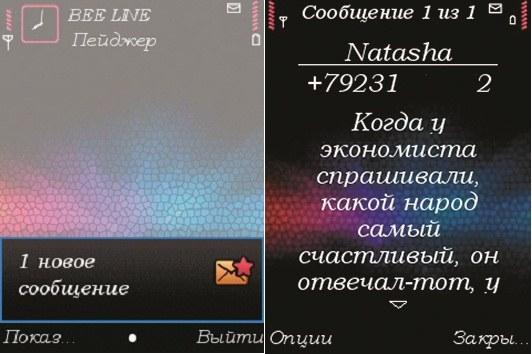 Best Full Screen Message сразу разворачивает SMS во весь экран