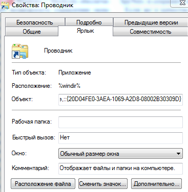 Проводник библиотеки windows 7