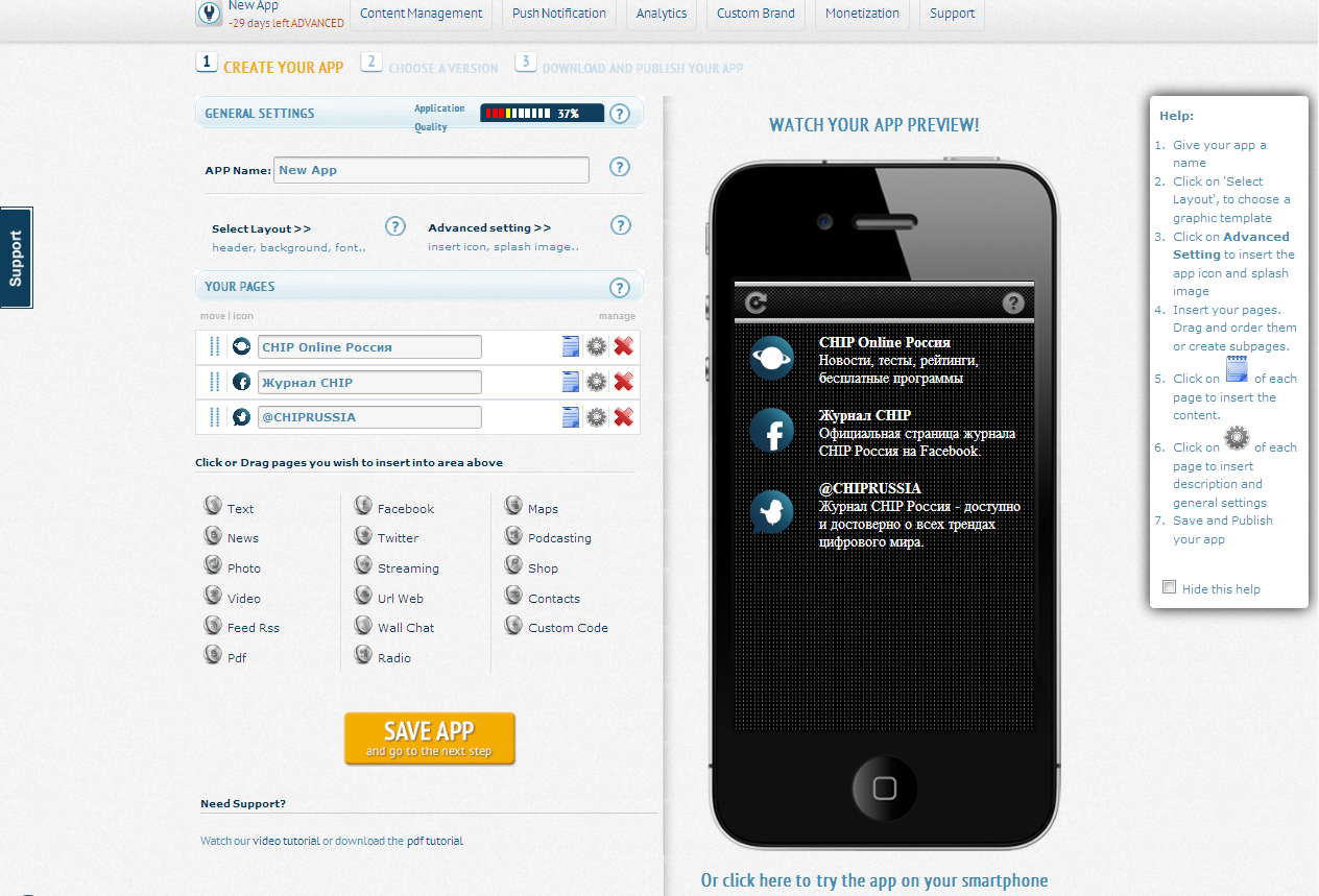 Мобильные приложения своими руками 589