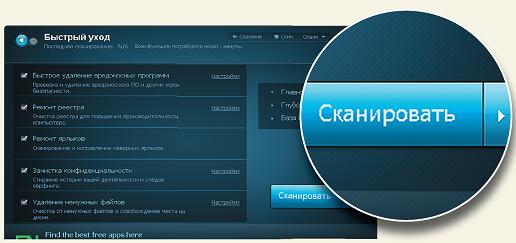 оптимизатор для Windows 8 - фото 6