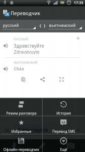 Переводчик Для Андроид Без Подключения К Интернету