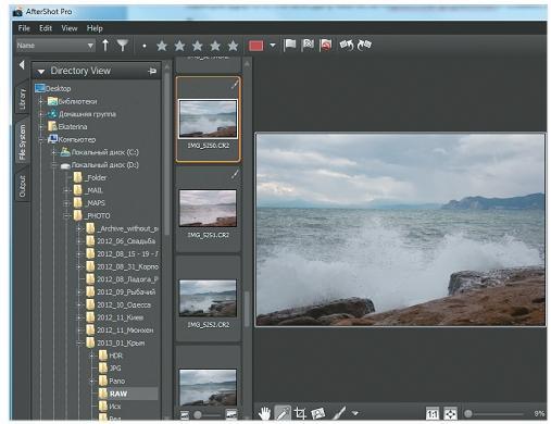Программу для обработки фотографий raw