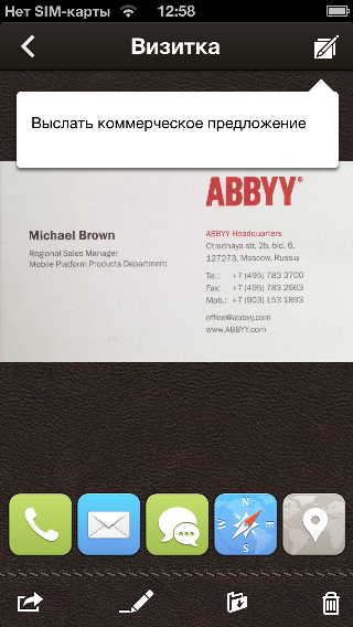 ABBYY обновила ABBYY Business Card Reader для iOS