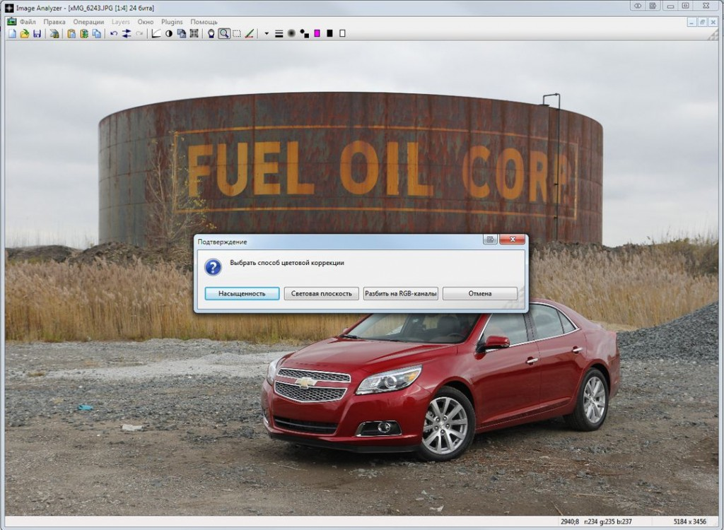 С помощью Image Analyzer можно выполнить более тонкую цветокоррекцию изображения