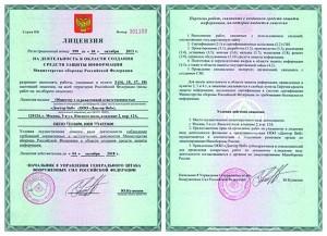 Сертификат Минобороны России