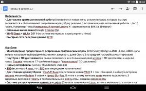 Google Документы