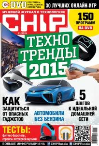 Обложка CHIP 01/2015