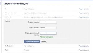Facebook Pass
