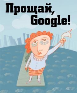 Прощай, Google!
