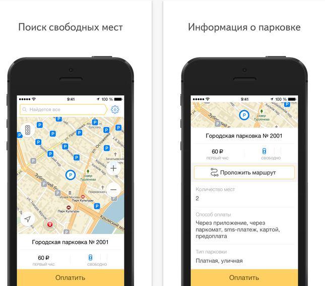 Яндекс Парковки