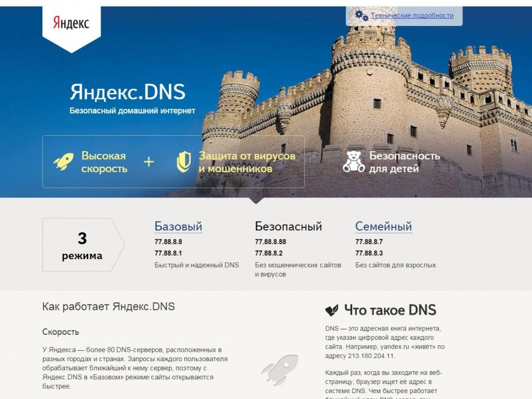 Как защитить детей от порнографии в интернете. Яндекс.DNS