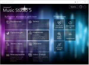 Интерфейс Ashampoo Music Studio 5 выполнен в стиле плиток Windows 8
