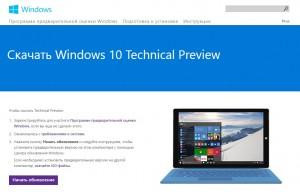 Для загрузки Preview бесплатно зарегистрируйтесь с помощью своей учетной записи Microsoft