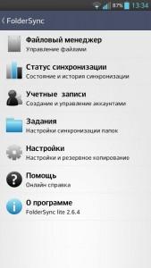 Настраиваем приложение FolderSync