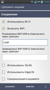 Активируем синхронизацию по Wi-Fi