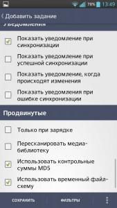 Проблемы с SD-картой в Android 4.4