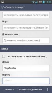 FolderSync 4