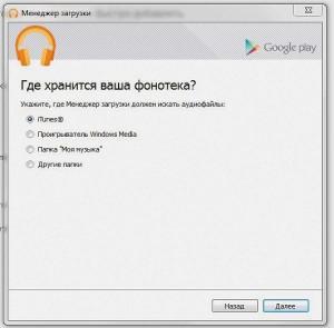 Google Play iTunes