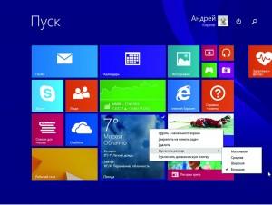 Улучшенная версия — Update 1 для Windows 8.1 привносит ряд несомненных удобств для пользователей. Например, изменение размера плиток на стартовом экране