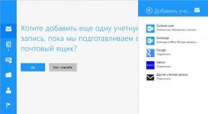 Добавляем в приложение «Почта» Windows 8 несколько учетных записей