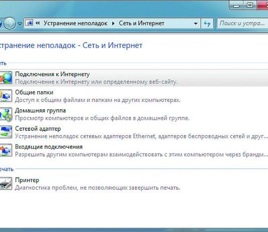 Причину проблемы с Wi-Fi можно поискать в «Центре управления сетями» Windows 7