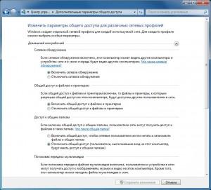 Cовместный доступ в Windows