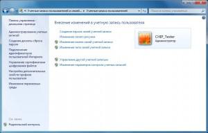 Учетная запись с защитой паролем