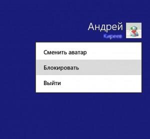 Экран блокировки защитит ваши данные. Активировать его можно и комбинацией клавиш