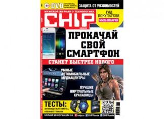 Обложка CHIP 03/2015