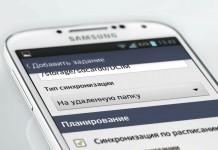 Как организовать синхронизацию смартфона и ПК