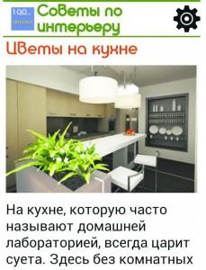 Приложение «Интерьер. 100 советов» позволит избежать ошибок в выборе дизайна комнат