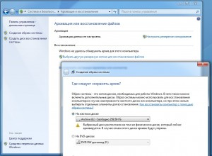 Перед процессом удаления мусорных DLL сделайте резервную копию системного диска