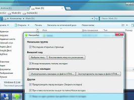 Закладки в Проводнике. Бесплатное приложение Clover добавит в Проводник Windows удобные закладки
