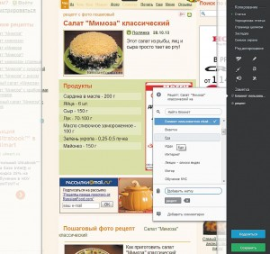 Модуль для браузера Web Clipper позволяет быстро сохранять информацию в определенном блокноте