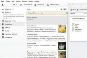 Настольное приложение Evernote может стать центром всех ваших заметок и списков