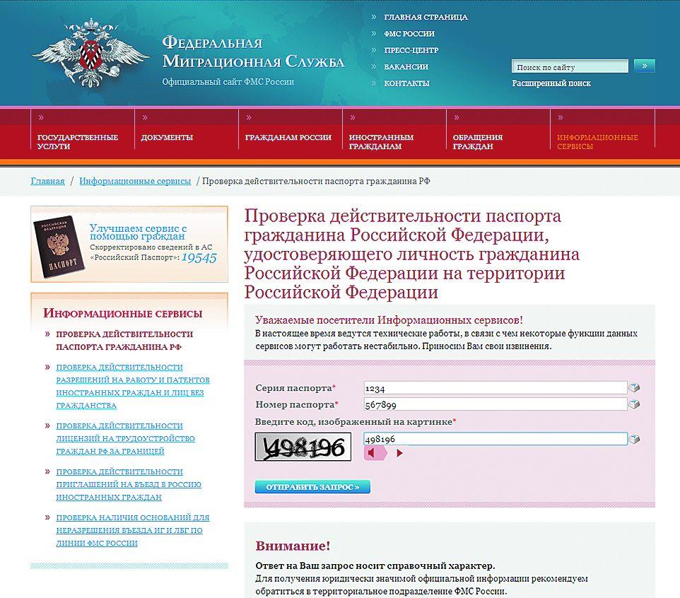все Проверка паспорта на действительность фмс официальный сайт крайней мере