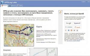 Сервис GPSLog Labs дает возможность анализировать треки и строить графики