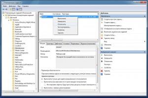 Функция тестирования производительности скрыта в Планировщике заданий Панели управления