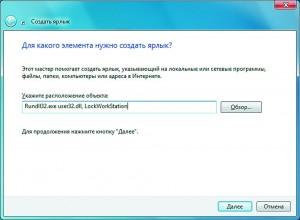 На замке. Доступ к компьютеру можно заблокировать, используя ярлык со ссылкой на скриптовую команду