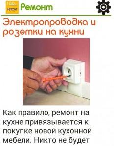 В мобильном справочнике «Ремонт. 100 советов» собраны ответы на популярные вопросы по ремонту