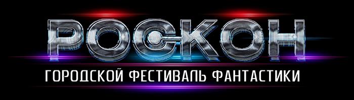 RosKon