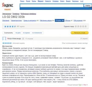 При выборе товара стоит заглянуть в раздел «Отзывы» популярного ресурса «Яндекс.Маркет»