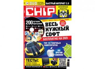 Обложка CHIP 04/2015