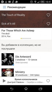 Мобильное приложение Яндекс.Музыка