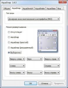 Окна программ Aero