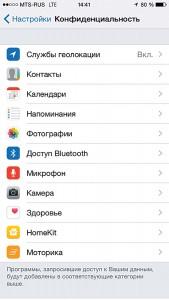 iOS конфиденциальность