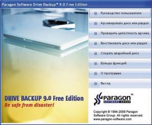 Paragon Drive Backup free