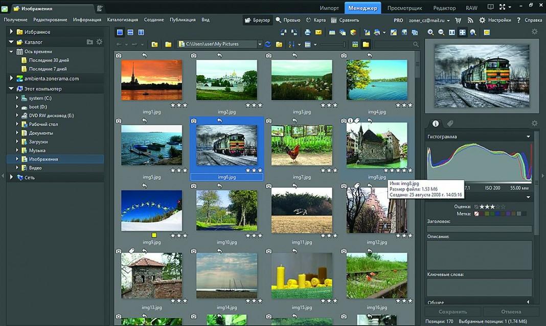 Бесплатные программы для работы с фото, видео и аудио